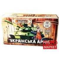 """""""Корсар 3 (3 выстрела) 100 шт. (K0203-3) Украинская армия"""" фото"""