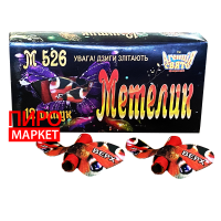 """""""Бабочка М526 12 шт"""" фото"""